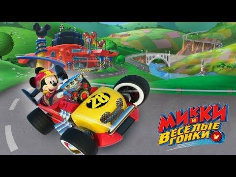 Микки и весёлые гонки - мультфильм Disney про Микки Мауса и его машинки (Серия 1 Сезон 1)