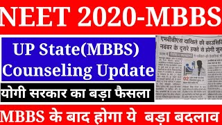 😠Big Change In Up MBBS Admission |UP NEET 2021 Counseling Update |UP NEET Counseling Update