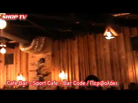 BARCODE / CAFE BAR / SPORT CAFE / ΠΕΡΙΒΟΛΑΚΙ