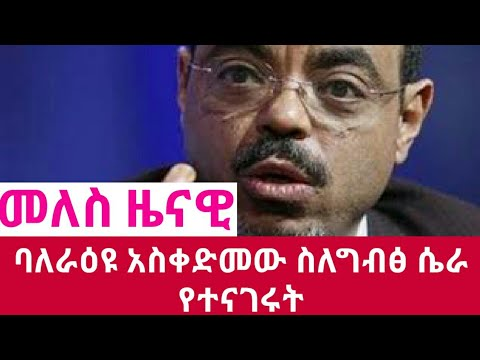 #Ethiopia የቀድሞ ጠ/ሚ መለስ ዜናዊ ስለ ግብፅ ተንኮል የተናገሩት ethiopian news mereja daily