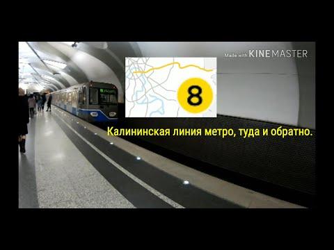 Калининская линия метро, туда и обратно.
