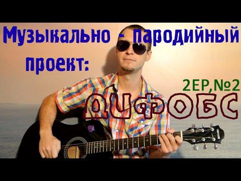 Пародия на Ляпис Трубецкой – Ау [ДиФобс - Токсикоманы]. Переделанная песня под гитару / переделка.