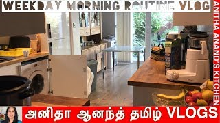 Weekday Morning Routine VLOG | Anitha Anand | Tamil | லண்டனில் காலை நேர ரொட்டின்