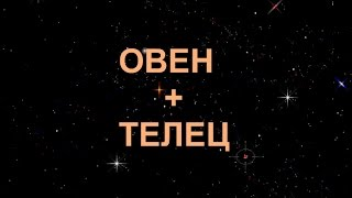 видео Совместимость Мужчина-Овен и Женщина-Телец