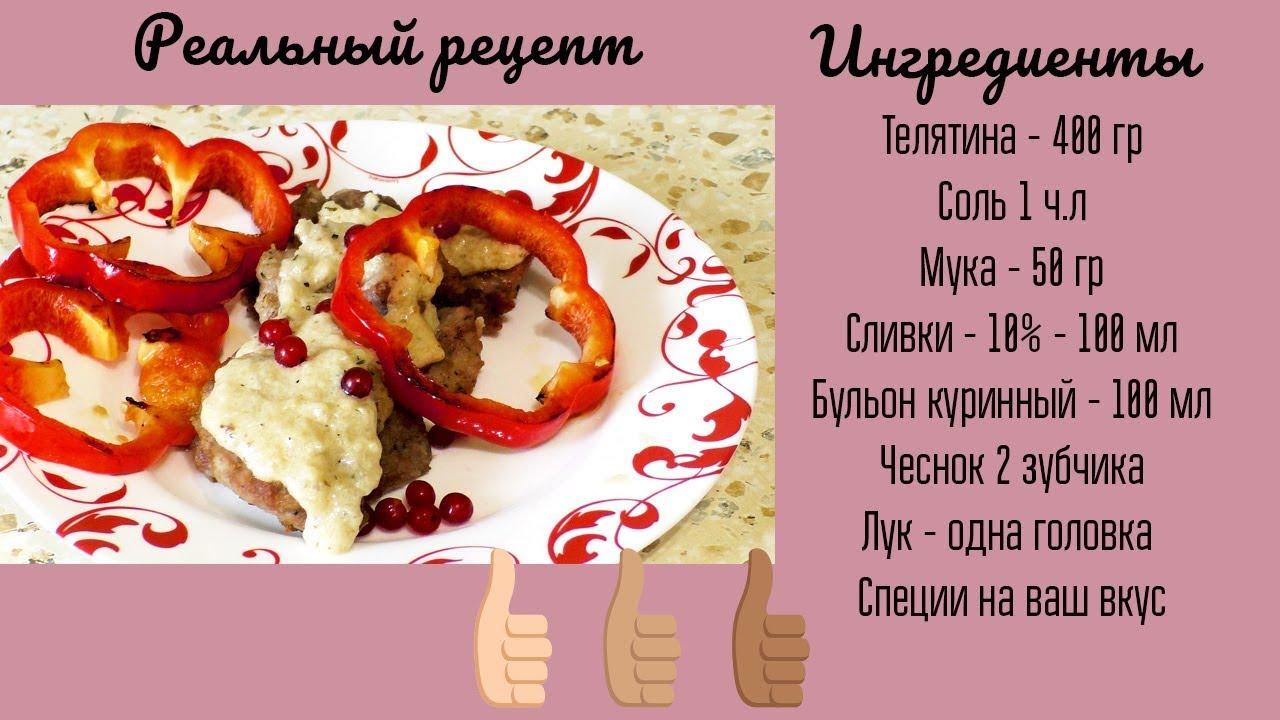 Как приготовить телятину быстро и вкусно / Рецепт телятины под соусом