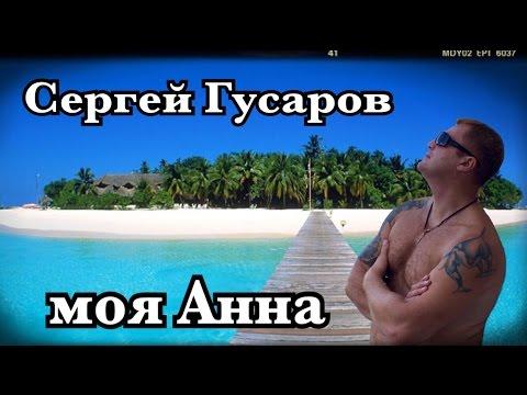 Сергей Гусаров - Моя Анна.