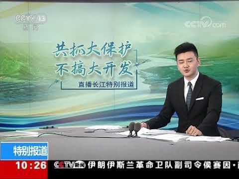 Yangtze River Economic Belt's Feature Report