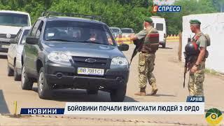 Бойовики почали випускати людей з ОРДО