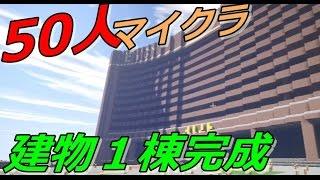 【マイクラ】C向かいビル完成 50人でやるマイクラ 上海をつくろう#21【Minecraft × BF4】 thumbnail