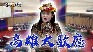 老鵝特搜#103 高雄市議會/館長/墮胎法案