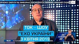 """Ток-шоу """"Ехо України"""" Матвія Ганапольського від 3 квітня 2019 року"""