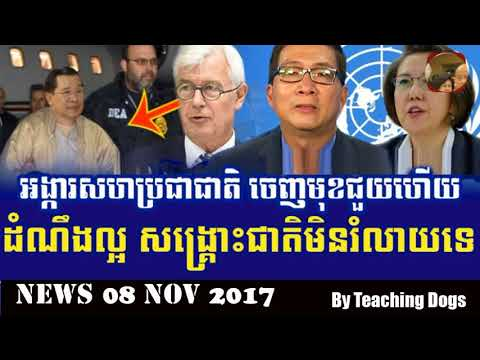 Khmer Hot News RFA Radio Free Asia Khmer Morning Wednesday 11/08/2017