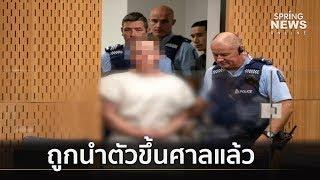 ผู้ต้องสงสัยกราดยิงมัสยิดในนิวซีแลนด์ขึ้นศาลแล้ววันนี้-16-มี-ค-62-คัดข่าวเด็ด