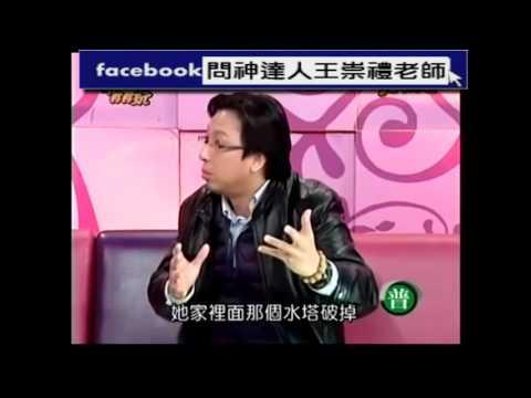 160125命運好好玩:王崇禮老師談早餐店老闆娘求財案例