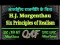 Six principles of morgenthau (classical Realism ) मोर्गेंथो के 6 सिद्धांत