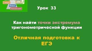 33 Как найти точки экстремума тригонометрической функции