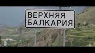 Уллу Малкъар (Верхняя Балкария)(, 2014-07-24T18:08:24.000Z)