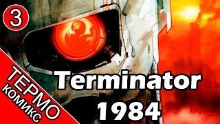 Термо Комикс - Terminator 1984-3 [ОБЪЕКТ] обзор про терминатора, Сара Коннор, Кайл Риз, Бен Оливер