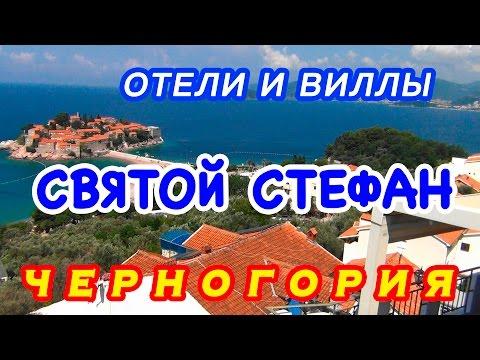 Черногория | Лучшие отели и виллы поселка Святой Стефан
