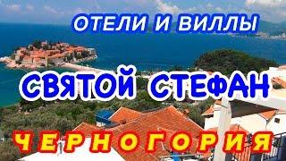 Черногория Лучшие отели и виллы поселка Святой Стефан