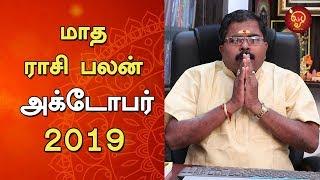 Maadha Rasi Palan (October Month) | Monthly Astrosign Predictions | Murugu Balamurugan