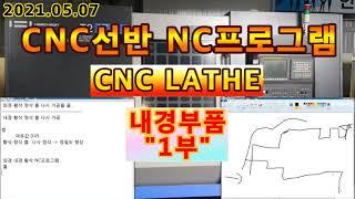 CNC선반 내경부품 NC프로그램 작성영상 1부