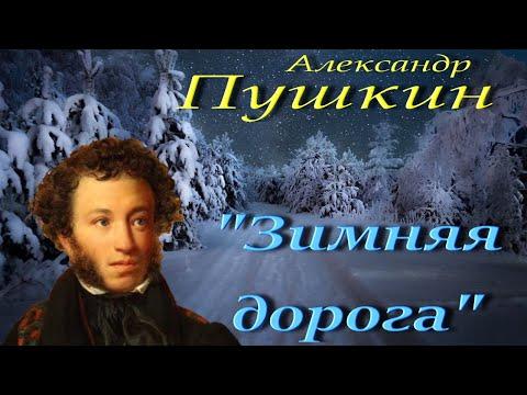 А. Пушкин. Зимняя дорога. 1826.