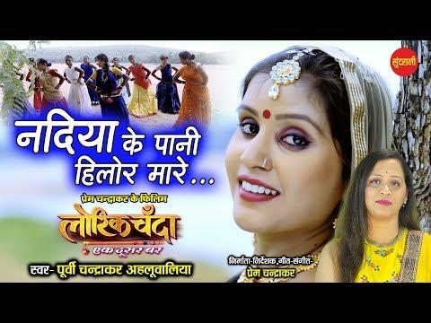 Lorik Chanda - नदिया के पानी हिलोर मारे - Poorvi Chandrakar - Upcomiing Movie Song 2019.