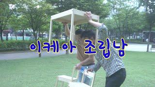 이케아 조립남-말죽거리잔혹사 분식집 국민테이블조립(4k…