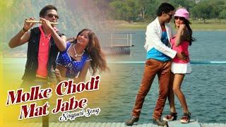 इस साल का सबसे सुपरहिट ठेठ नागपुरी गीत | गायक - मंटू चापी और मोनिका देवी