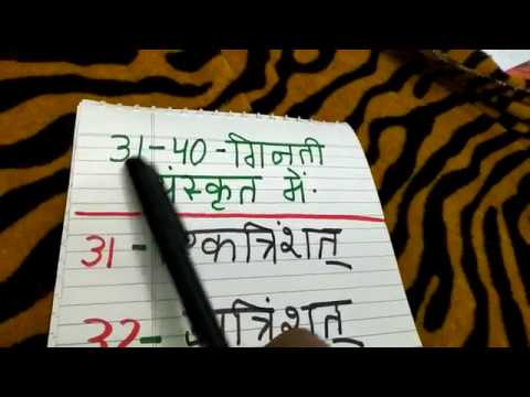 31 to 40 counting in Sanskrit with correct pronunciation practice online classes for kids of Sanskri