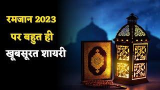 Best Ramzan shayari video in hindi