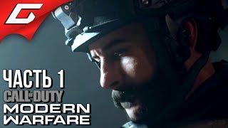 CALL of DUTY: Modern Warfare (2019) ➤ Прохождение #1 ➤ УХОДИМ В ТЕНЬ