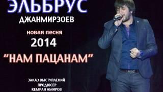 Download Эльбрус Джанмирзоев - Нам Пацанам Mp3 and Videos