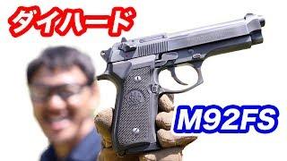 WA ベレッタ M92FS【 ダイハード】バトルダメージ   ジョン・マクレーン刑事愛用 マック堺のエアガンレビュー動画