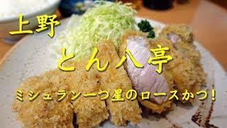 上野【とん八亭】のロースかつ定食 Pork Cutlet Set Meal of TONPACHITEI the Michelin Starred Restaurant in Ueno.【飯動画】