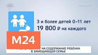 В Москве почти втрое сократилось количество детей в детских домах - Москва 24