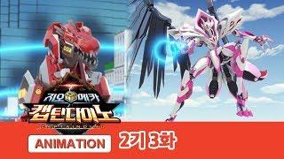 지오메카 2기 캡틴다이노 3화 얼음의 마수 [GEO MECHA S2 EP.03]