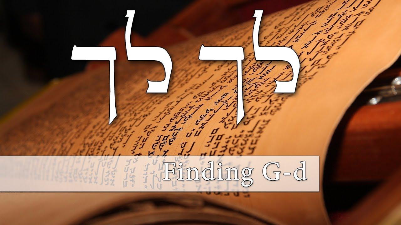 parashat lech lecha how do i g d exists rabbi alon