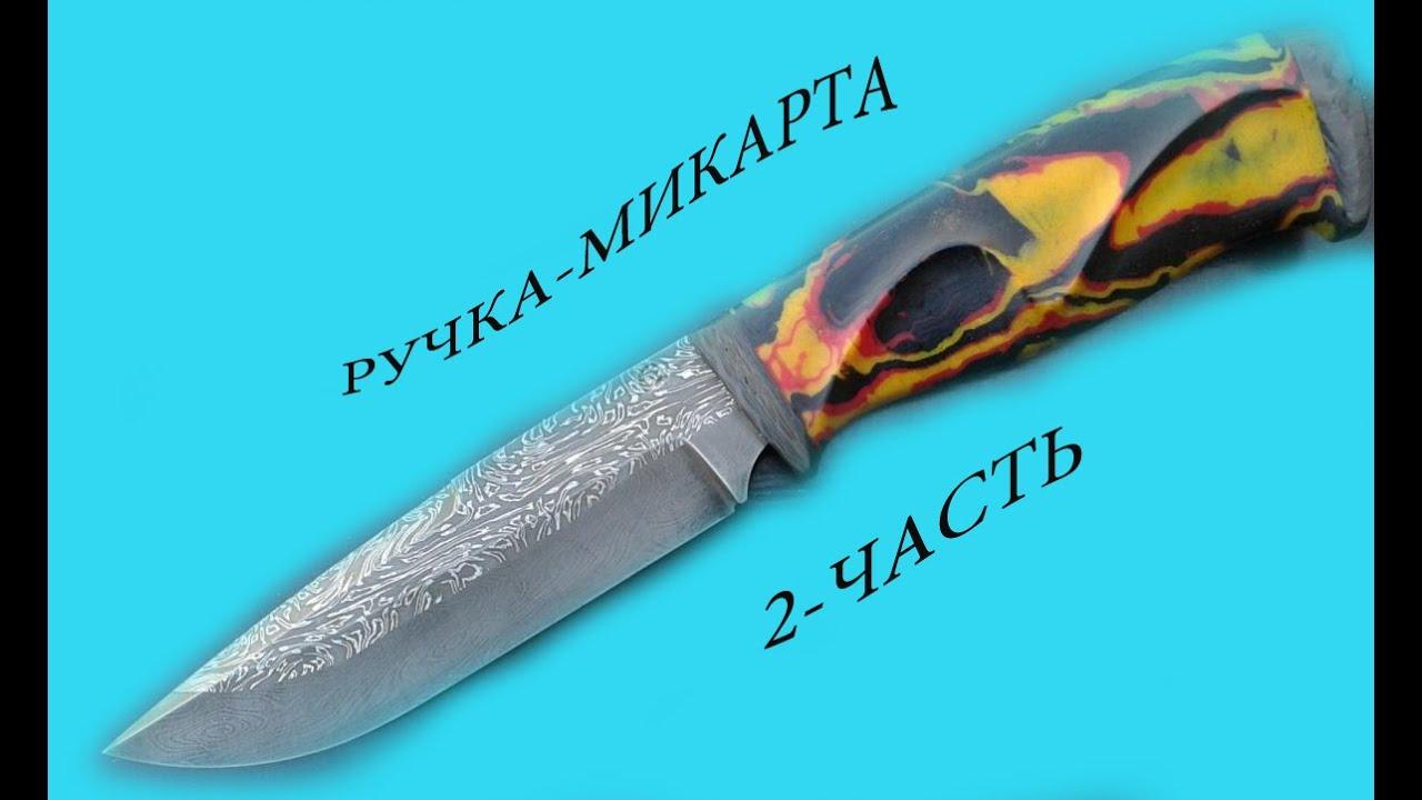 Ножи микарта своими руками 5