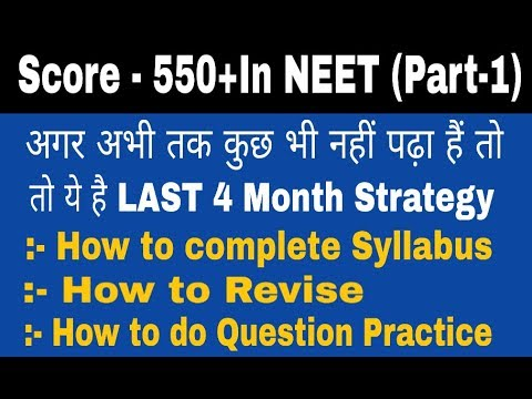 Score 550+ in last 4 month | last 4 month Strategy for NEET |Best strategy for NEET 2019