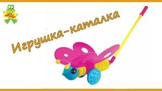 "Обзор игрушки каталки Пластмастер ""Бабочка"" на палочке для малыша"