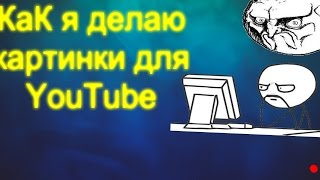 КаК сделать картинку для видео+Первый МОНТАЖ!(, 2016-07-14T16:48:32.000Z)