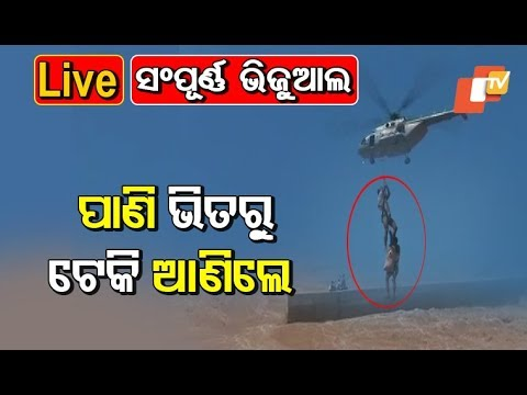 Indian Air Force Rescue Two People Stranded In Tawi River
