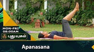 Apanasana for Hair Loss | யோகா For Health | 31/07/2017 | Puthuyugam TV
