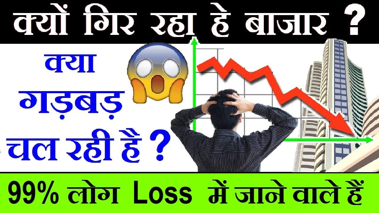 क्यों गिर रहा है बाजार ? क्या गड़बड़ चल रही है ? ⚫ Stock Market Classes⚫ Stock Market For Beginners