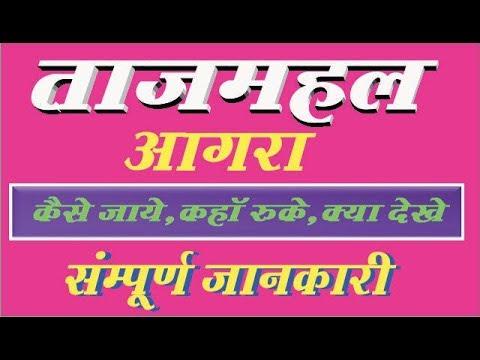 Taj Mahal Agra Complete travel Guide In Hindi
