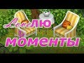 Аватария клип Loveлю моменты mp3