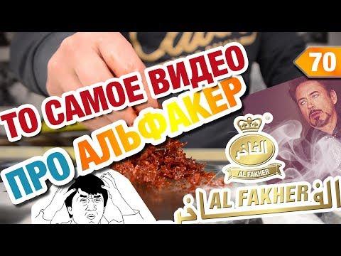 #70 Тот самый табак AL FAKHER! | HookahKing