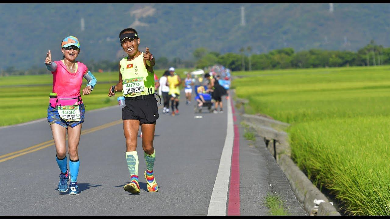 臺灣臺東縣池上稻浪馬拉松2018[Taiwan TaiTung Chihshang Marathon 2018] - YouTube